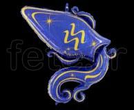 Ballon - Mylar - Bleu- Zodiaque - Verseau